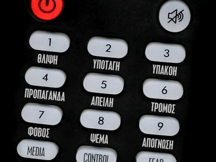tv-control-fear