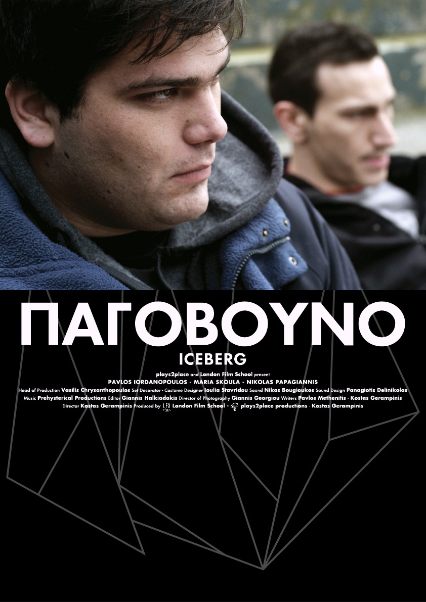 Pagovouno_Poster_Print_GR_4B