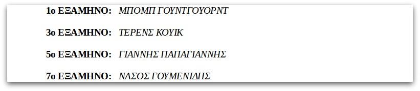 τμήμα δημοσιογραφίας αθηνών