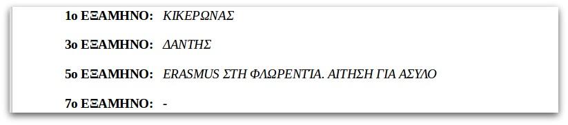 τμήμα ιταλικής φιλολογίας