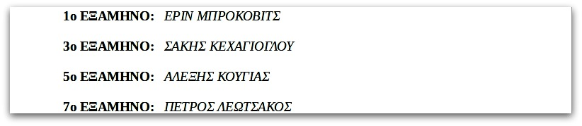 νομική σχολή αθηνών