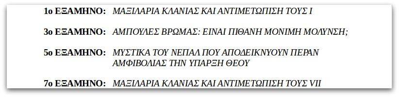 θεολογική σχολή αθηνών