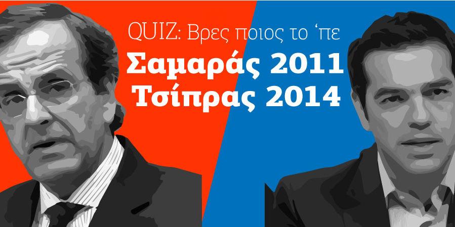 Μπορείς να ξεχωρίσεις το Σαμαρά του 2011 από τον Τσίπρα του 2014;