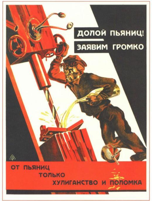 soviet_anti-alcohol_posters_17_20120629_1210256889