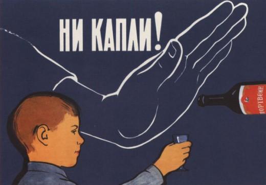 soviet_anti-alcohol_posters_2_20120629_1644310296