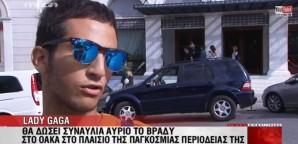 Οι Έλληνες φανς μιλούν για τη Λαίδη Γκάγκα