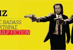 QUIZ: Ποιος Badass Χαρακτήρας του Pulp Fiction είσαι;