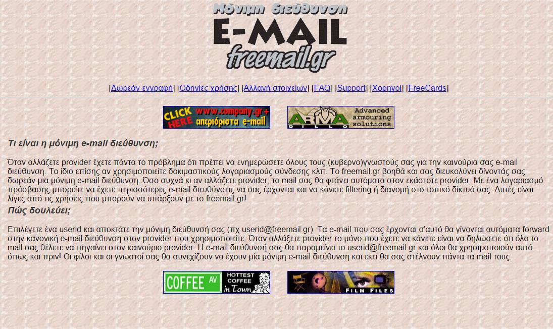 freemail.gr