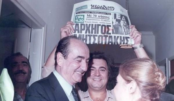 Όλες οι ευχές που δέχτηκε ο Κωνσταντίνος Μητσοτάκης στο facebook για τα 96α γενέθλιά του σε ένα ποστ
