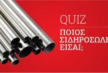 QUIZ: Ποιος Σιδηροσωλήνας Είσαι;