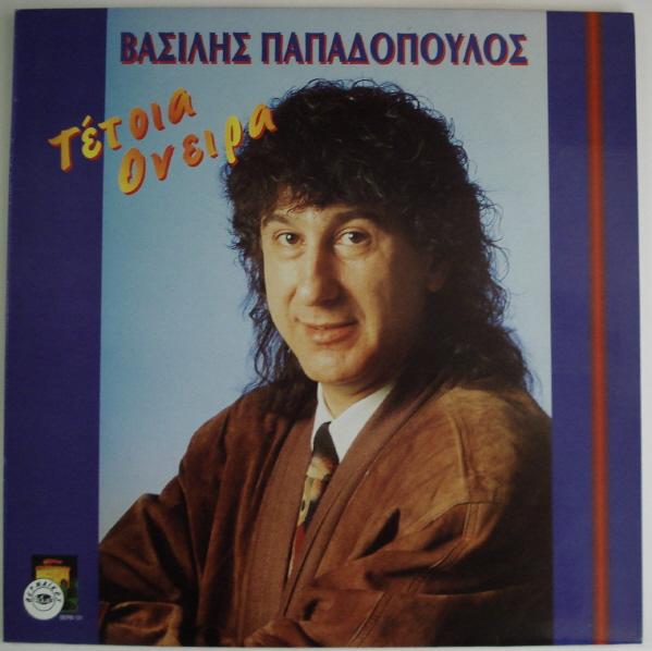 βασίλης παπαδόπουλος τέτοια όνειρα