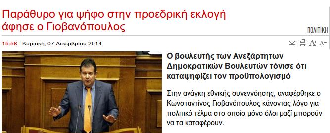 γιοβανόπουλος 127