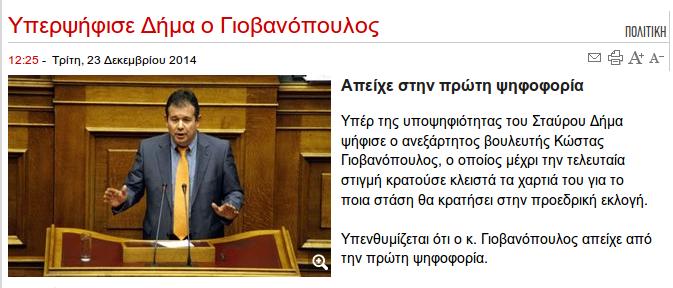 γιοβανόπουλος1223