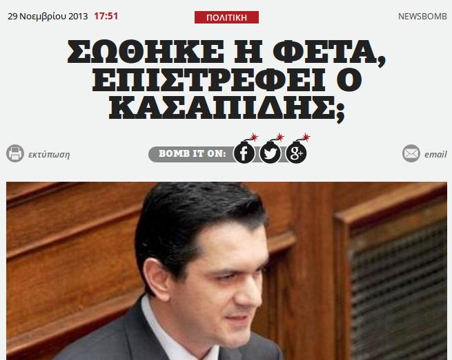 κασαπίδης 201311-1