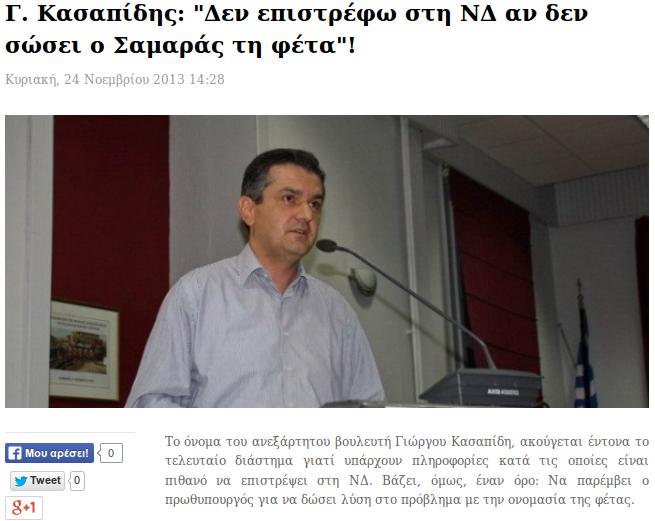 κασαπίδης 201311