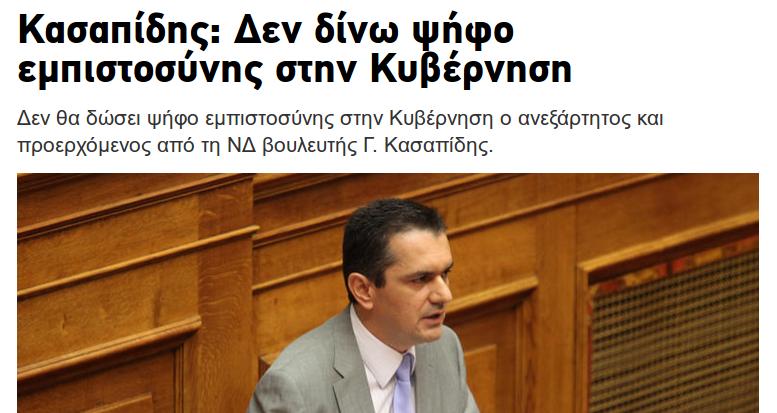 κασαπίδης 201410
