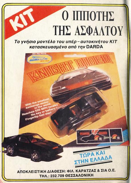 O ippotis tis asfaltou 01 (1985)