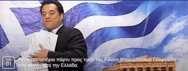 Αποχαιρετιστήριο πάρτυ προς τιμήν του Άδωνη Μπουμπούκου Γεωργιάδη που φεύγει από την Ελλάδα.