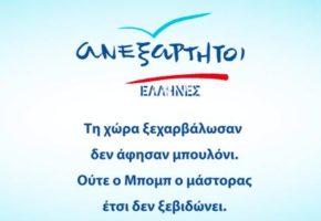 Ο Μπομπ ο Μάστορας πρωταγωνιστεί στο νέο τηλεοπτικό σποτ των Ανεξάρτητων Ελλήνων!