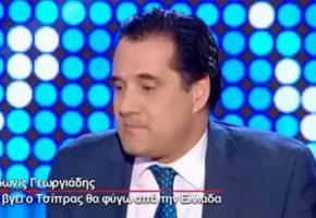 Είμαστε περισσότεροι από τους 70.000 μαλάκες που ψήφισαν τον Άδωνι Γεωργιάδη