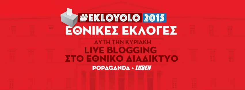 cover-ekloyolo-red