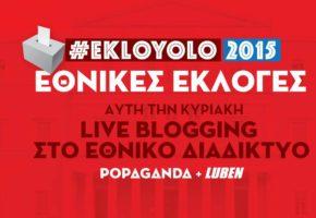 #ekloyolo: Την Κυριακή καλύπτουμε τις εκλογές με ένα μουσικοχορευτικό υπερθέαμα