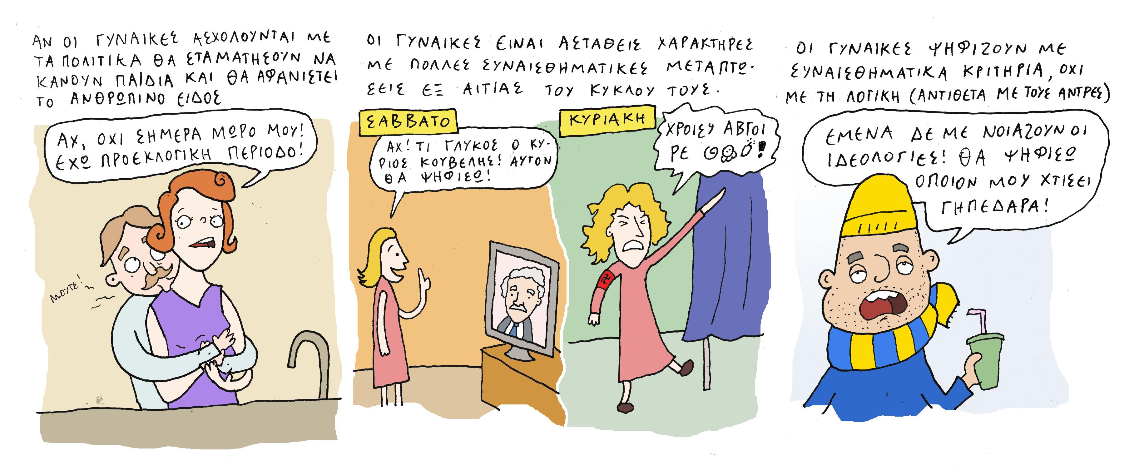 gynaikes