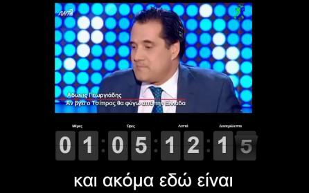 Ένα site μετράει πόσες μέρες δεν έχει ξεκουμπιστεί απ'τη χώρα ακόμα ο Άδωνις Γεωργιάδης