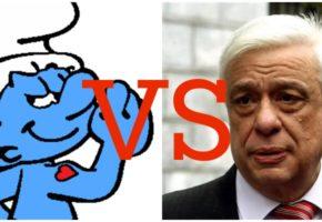 Γιατί ο Προκόπης το Στρουμφάκι θα ηταν καλύτερη επιλογή για πρόεδρος της δημοκρατίας από τον Προκόπη Παυλόπουλο