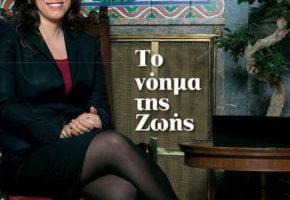 """Με σέξι φωτογράφιση της Ζωής Κωνσταντοπούλου κυκλοφορεί αυτή την Κυριακή το """"Βήμα"""" (PHOTO)"""
