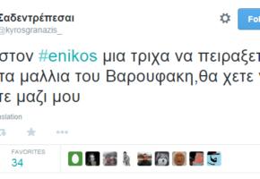15 συγκινητικά tweets για την γεμάτη δάκρυα συνέντευξη του Γιάνη Βαρουφάκη στον Ενικό