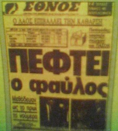ekloges_loynioy_1989