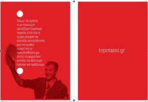 Σε χιλιάδες κόκκινα βιβλιαράκια θα κυκλοφορήσει ο λόγος του Σταύρου Θεοδωράκη