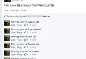 Γιατί πρέπει να απαγορευτεί στα ζευγάρια να έχουν κοινό λογαριασμό στο Facebook (PHOTO)