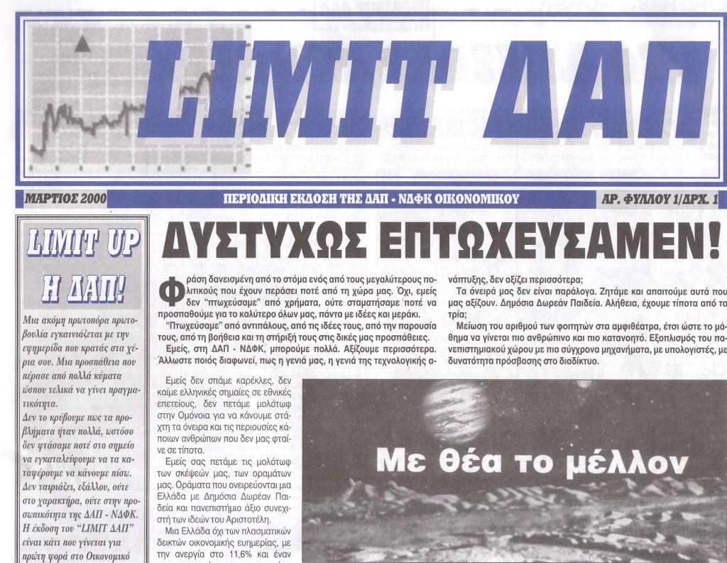 Limit-ΔΑΠ-1