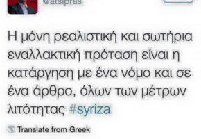 11 προεκλογικά tweets του Αλέξη Τσίπρα για να την λέτε εύκολα πλέον στον Συριζαίο φίλο σας