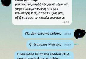 Η ελληνίδα μάνα θα είναι ελληνίδα μάνα ακόμα και μπροστά στο GREXIT (PHOTO)