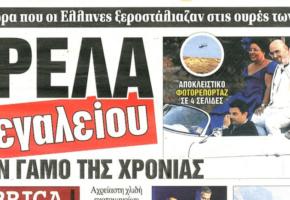 Να ποια είναι η μόνη εφημερίδα που δε μασάει με τίποτα από δημοψηφίσματα και capital control (PHOTO)
