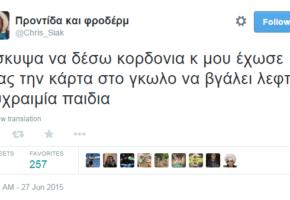 16 πανικόβλητα tweets για ΑΤΜ όσο ακόμα υπάρχει twitter (και ΑΤΜ)