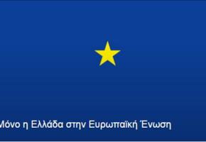 «Μόνο η Ελλάδα στην Ευρωπαϊκή Ένωση»: η μόνη διαδήλωση που αξίζει να πας