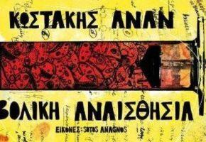 """Μια ιστορία του Κωστάκη Ανάν είναι η καλύτερη ανάλυση για τη """"διαπραγμάτευση"""" που θα βρεις"""