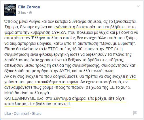 elia1
