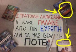 Γιατί η συγκέντρωση «Μένουμε Ευρώπη» είναι τα Παρατράγουδα του Μνημονίου