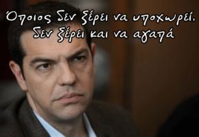 10 ρητά πάνω σε φωτογραφίες του Τσίπρα για να δικαιολογούν οι υποστηρικτές του τα πάντα