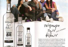 ΤΣΙΠΟΥΡΟ LAFAZANIS: Βρήκαμε το μόνο τσίπουρο που δε μασάει σε μνημόνια και απαγορεύσεις