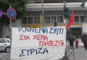 ΣΟΚ: Δες πως ήταν ο ΣΥΡΙΖΑ όταν το ζούσε στα στενά