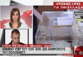 Ο Κλέων Γρηγοριάδης λέει Χούντα το MEGA και το Twitter την έπαιξε για πάρτη του