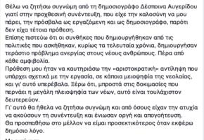 Ο Χρήστος Θηβαίος ξεσούρωσε μάλλον σήμερα και ζητάει συγγνώμη για τις δηλώσεις του