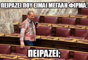 Ολά τα memes που έπαιξαν στο Ίντερνετ για την Μπονατσέικη εμφάνιση του Βαρουφάκη στη Βουλή