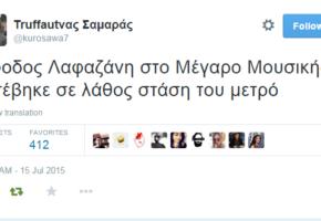 15 tweets για την δραχμοτρομοκρατία του Παναγιώτη Λαφαζάνη